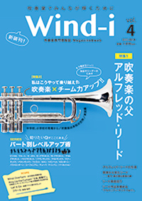 Wind-i vol.4 let it go吹奏楽楽譜