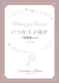 オカリナ ディズニー楽譜 いつか王子様が「白雪姫」