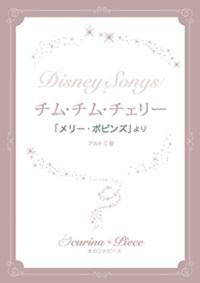 ディズニー楽譜 チム・チム・チェリー「メリー・ポピンズ」