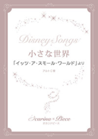 オカリナ ディズニー楽譜 小さな世界「イッツ・ア・スモール・ワールド」