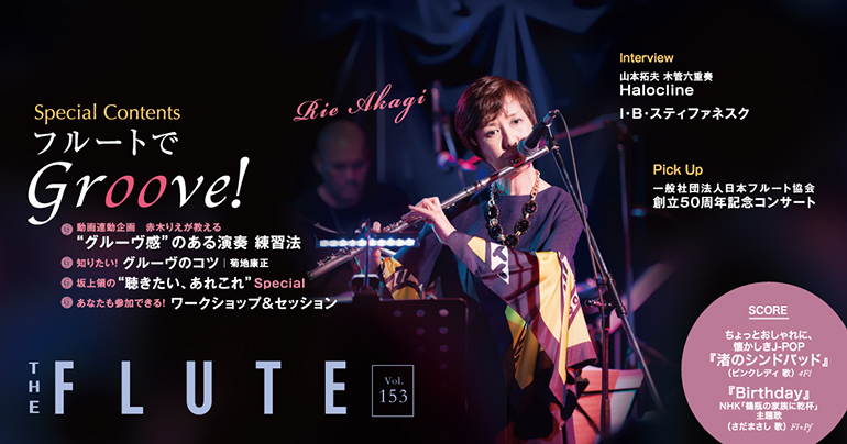 THE FLUTE 152号