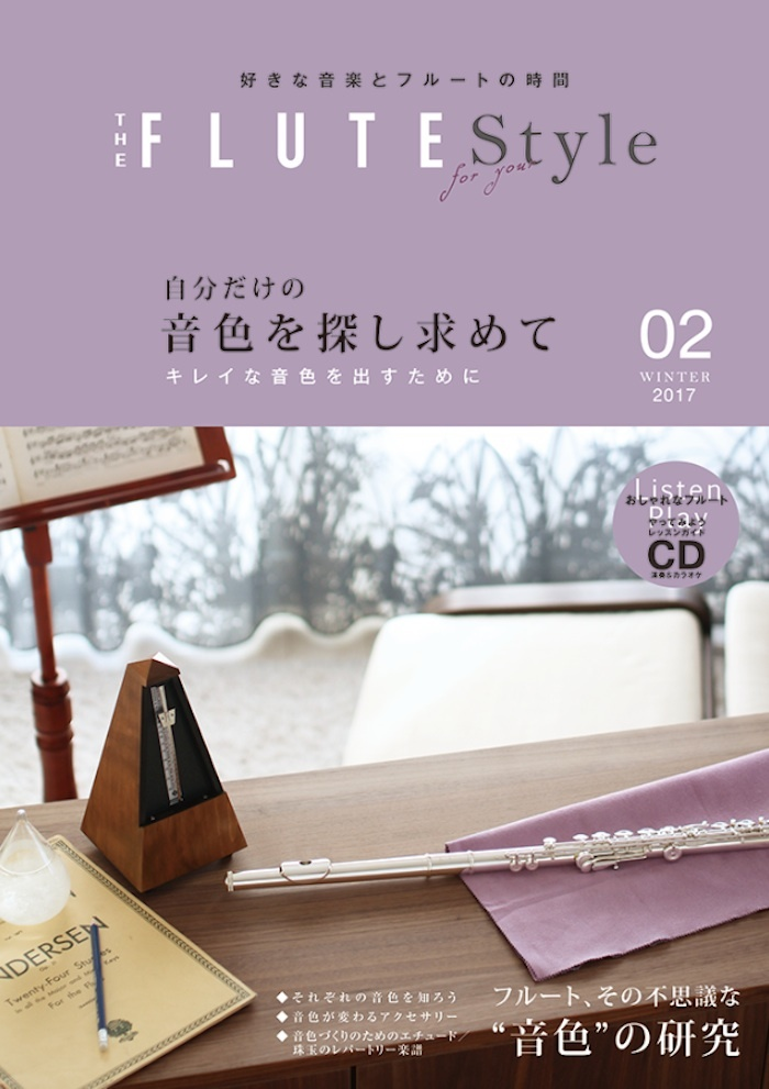 THE FLUTE Style vol.02