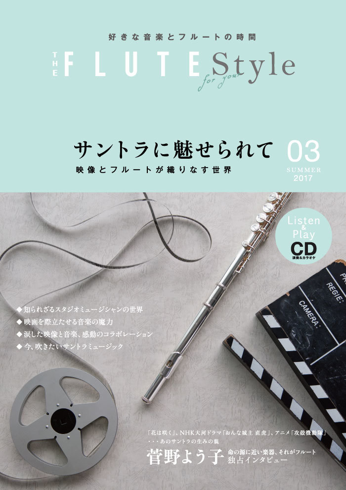 THE FLUTE Style vol.03