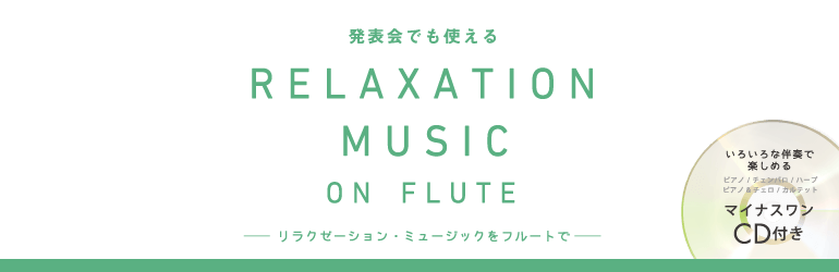 RELAXATION MUSIC ON FLUTE