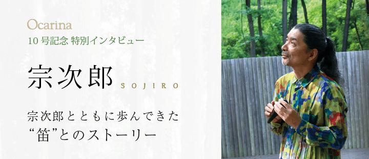 オカリナ 宗次郎