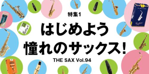 サックス楽器情報