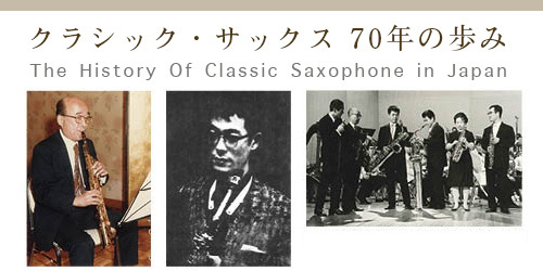サックス記事詳細:躍動するサックス史70年〜クラシック・サックス70年 ...