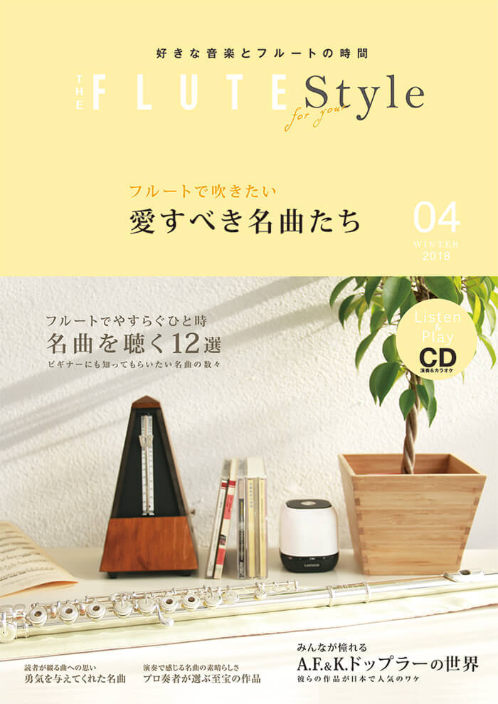 THE FLUTE Style vol.04