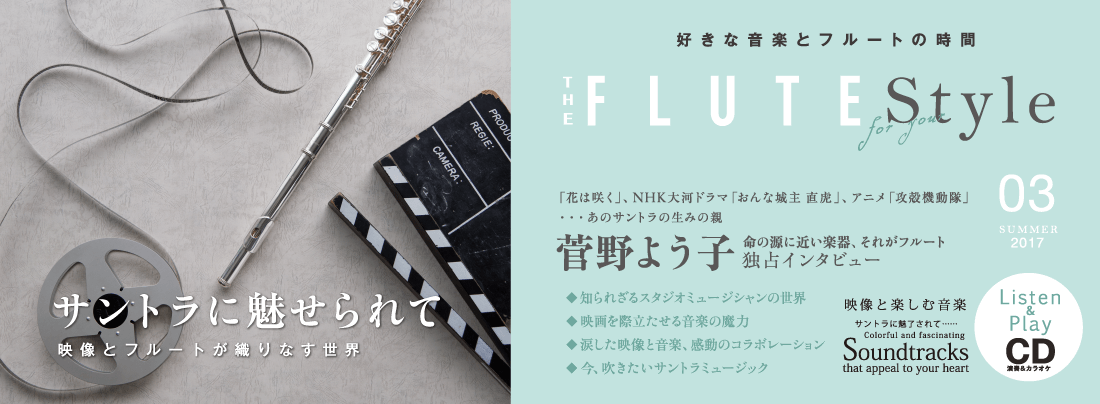 THE FLUTE Style vol.3