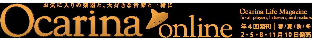 Ocarina Online ホーム