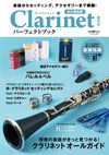 Clarinet Perfect Book
