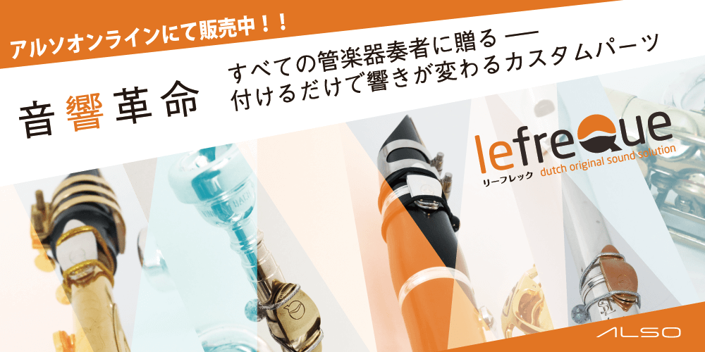 lefreQue リーフレック