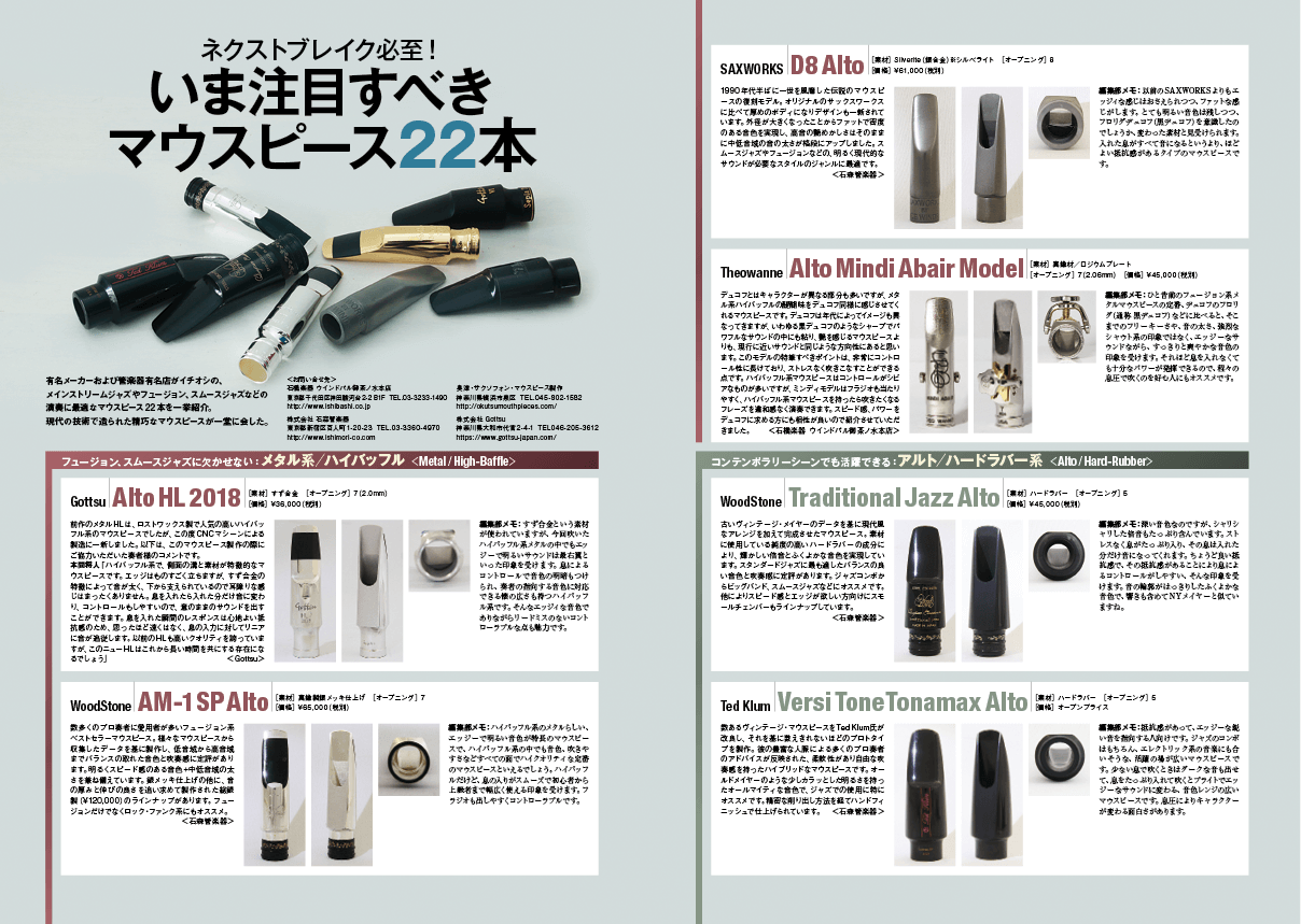 S91マウスピース特集