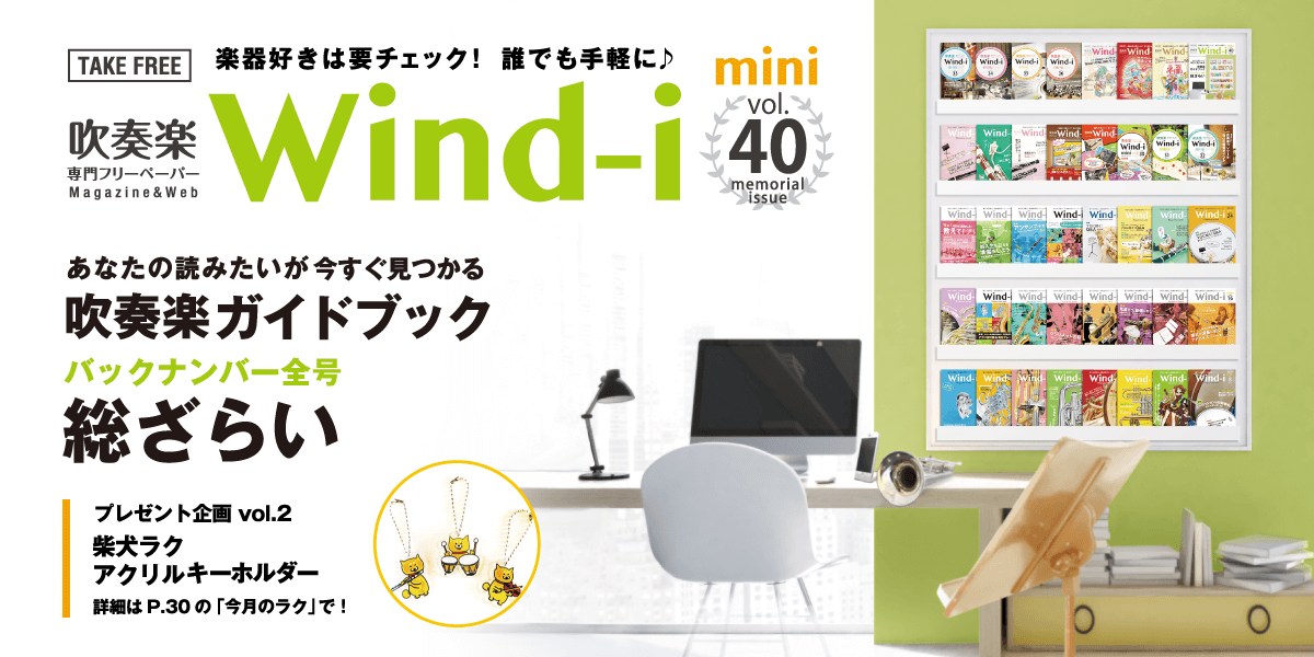 wind-i mini 40号
