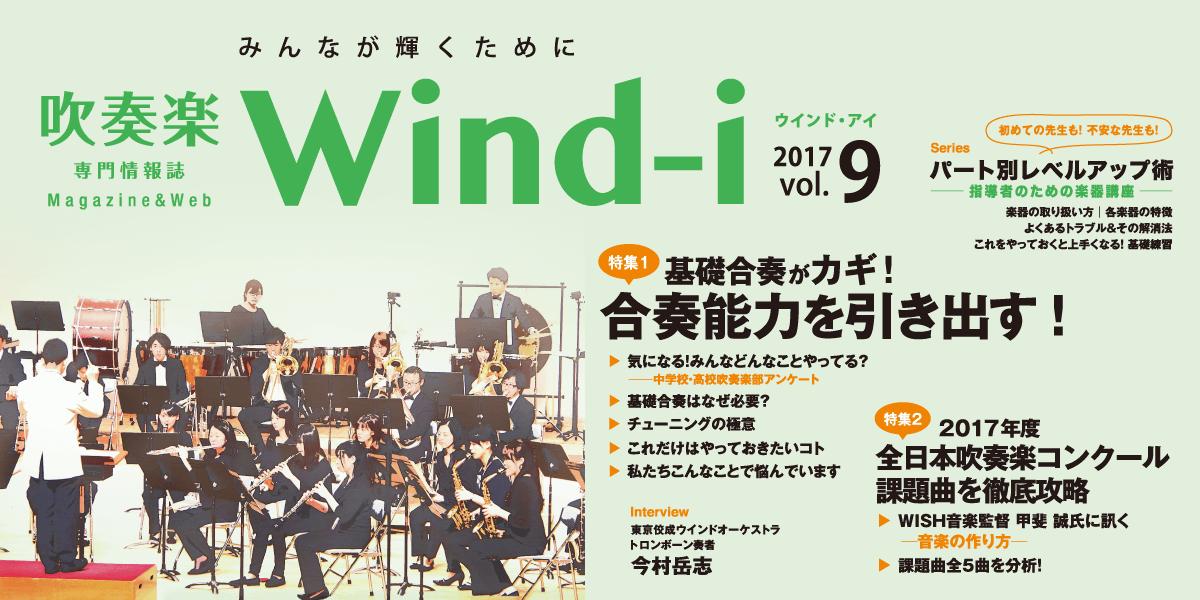 wind-i 9号