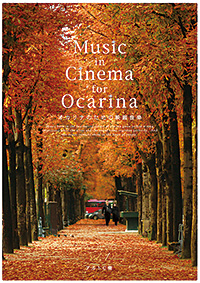 Music in Cinema for Ocarina vol.1