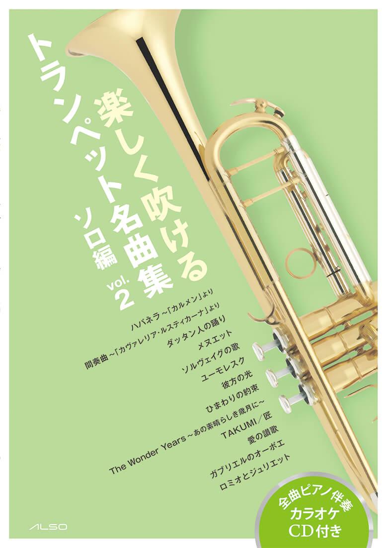 トランペット名曲集 ソロ編 vol.2