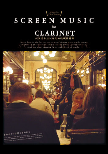 SCREEN MUSIC FOR CLARINET vol.1
