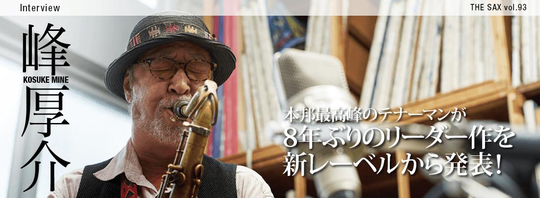 サックス記事詳細:峰厚介 8年ぶりのリーダー作完成の手応えを語る。