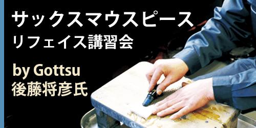 サックスEVENT記事