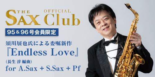 サックスsaxclub記事