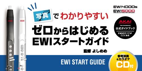 EWI記事