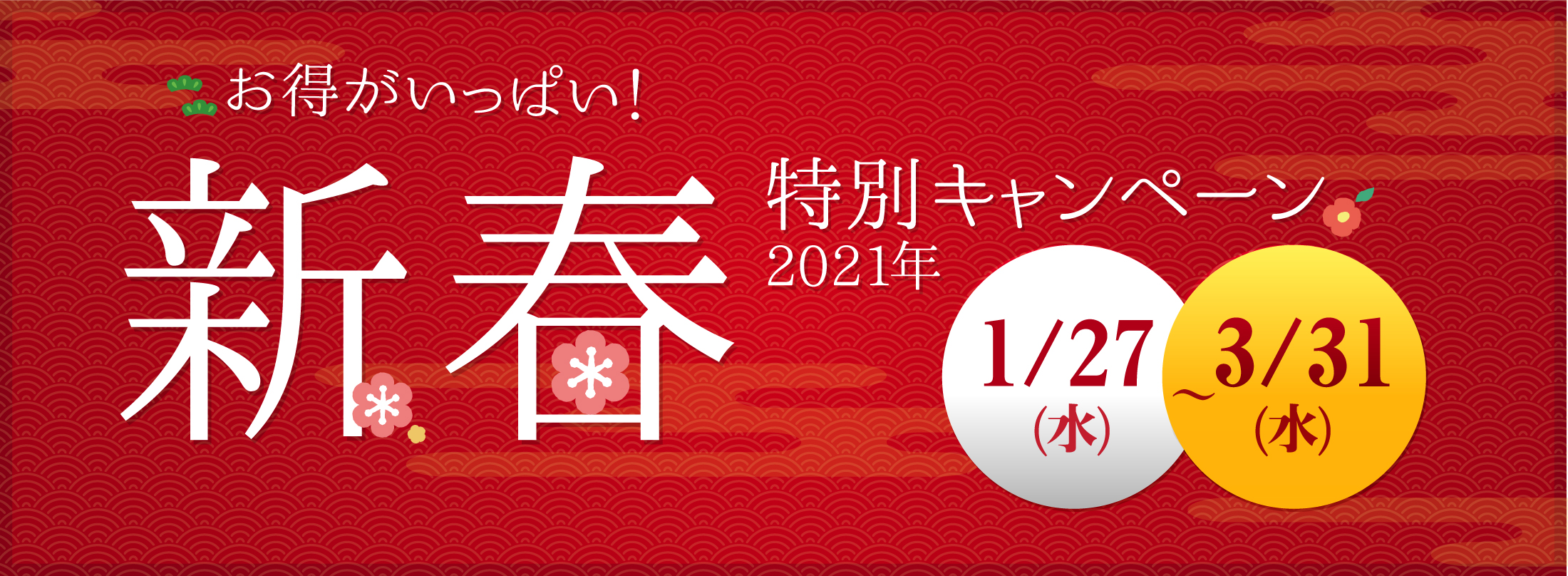 新春キャンペーン2021