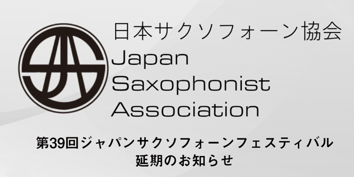 サックスSAX