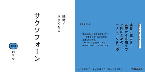 サックスSCORE/BOOKS記事